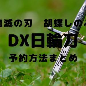 【日常】鬼滅の刃のDX日輪刀予約方法を検証!胡蝶しのぶさんの日輪刀が欲しい