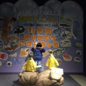 東海地方でマンボウ見れる水族館なら、三重志摩マリンランド(2021.03.31閉園します)