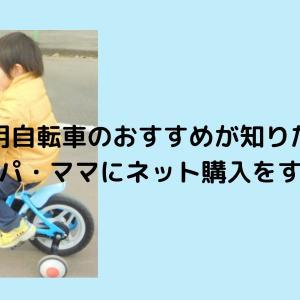 子供用自転車のおすすめが知りたい!忙しいパパ・ママにネット購入をすすめる訳