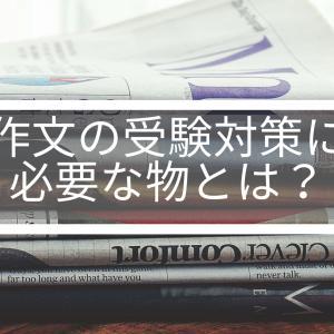中学受験の作文対策に子ども(読売KODOMO)新聞で読解力のスキルアップ