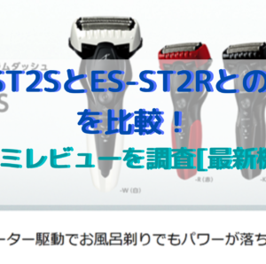 ES-ST2SとES-ST2Rとの違いを比較!口コミレビューを調査[最新機種]