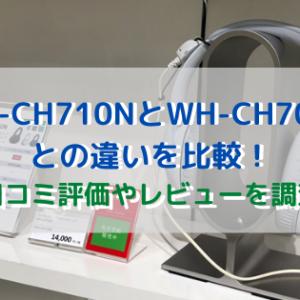WH-CH710NとWH-1000XM3との違いを比較!口コミレビュー・価格を調査