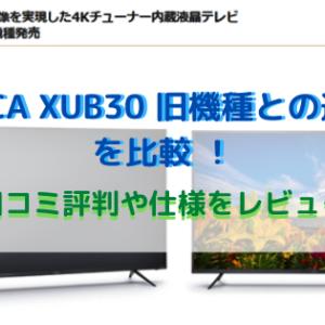 LUCA XUB30 旧機種との違いを比較 !口コミ評判や仕様をレビュー