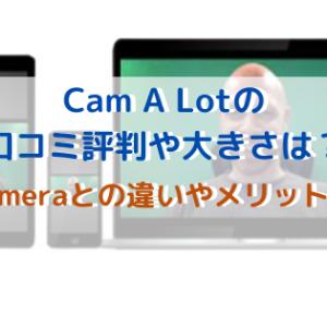 Cam A Lotの口コミ評判や大きさは?Snap Cameraとの違いやメリットを比較!