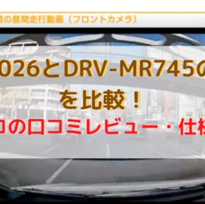 ZDR-026とDRV-MR745の違いを比較!ドラレコの口コミレビュー・仕様を調査