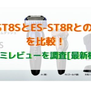 ES-ST8SとES-ST8Rとの違いを比較!口コミレビューを調査[最新機種]