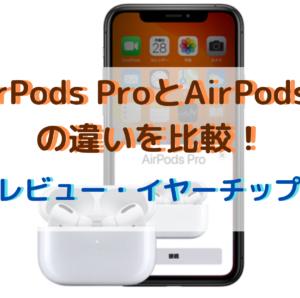 AirPods ProとAirPods 2の違いを比較!口コミレビュー・イヤーチップを調査