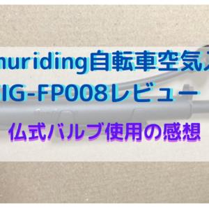 Samuriding自転車空気入れSIG-FP008レビュー!仏式バルブ使用の感想