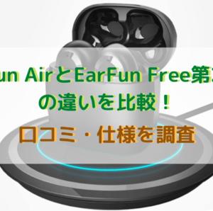 EarFun AirとEarFun Free第2世代の違いを比較!口コミ・仕様を調査