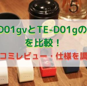 TE-D01gvとTE-D01gの違いを比較!口コミレビュー・仕様を調査