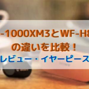 WF-1000XM3とWF-H800の違いを比較!口コミレビュー・イヤーピースの調査