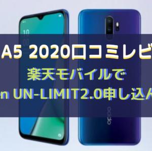 OPPO A5 2020口コミレビュー!楽天モバイルでRakuten UN-LIMIT2.0申し込んでみた
