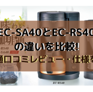 EC-SA40とEC-RS40の違いを比較!珈琲通口コミレビュー・仕様を調査