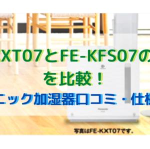 FE-KXT07とFE-KFS07の違いを比較!パナソニック加湿器口コミ・仕様を調査