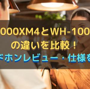 WH-1000XM4とWH-1000XM3の違いを比較!ヘッドホンレビュー・仕様を調査