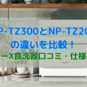 NP-TZ300とNP-TZ200の違いを比較!ナノイーX食洗器口コミ・仕様を調査