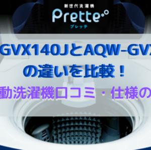 AQW-GVX140JとAQW-GVX120Jの違いを比較!全自動洗濯機口コミ・仕様の調査