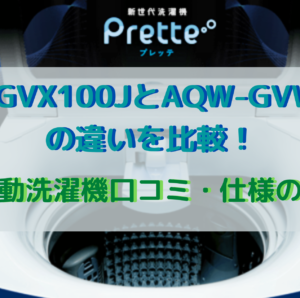 AQW-GVX100JとAQW-GVW100Jの違いを比較!全自動洗濯機口コミ・仕様の調査
