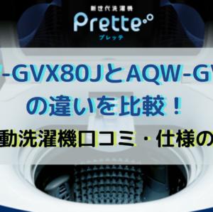 AQW-GVX80JとAQW-GV80Jの違いを比較!全自動洗濯機口コミ・仕様の調査