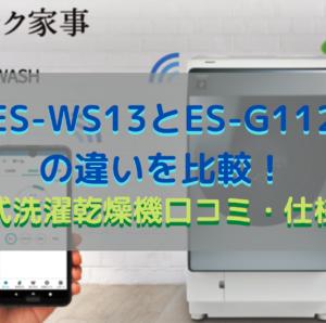 ES-WS13とES-G112の違いを比較!ドラム式洗濯乾燥機口コミ・仕様を調査