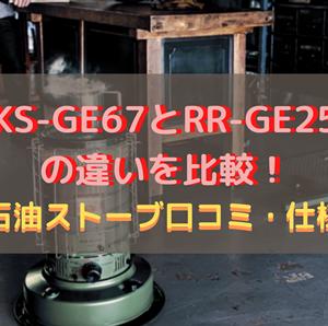 KS-GE67とRR-GE25の違いを比較!対流型石油ストーブ口コミ・仕様を調査
