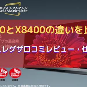 X9400とX8400の違いを比較!4K有機ELレグザ口コミレビュー・仕様を調査