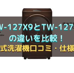 TW-127X9とTW-127X8の違いを比較!ドラム式洗濯機口コミ・仕様を調査