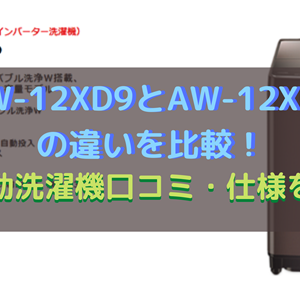 AW-12XD9とAW-12XD8の違いを比較!全自動洗濯機口コミ・仕様を調査
