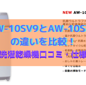 AW-10SD9とAW-10SD8の違いを比較!全自動洗濯機口コミ・仕様を調査