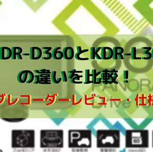 KDR-D360とKDR-L30の違いを比較!ドライブレコーダー口コミ・仕様を調査