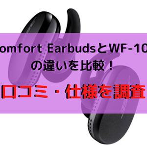 QuietComfort EarbudsとWF-1000XM3の違いを比較!口コミ・仕様を調査
