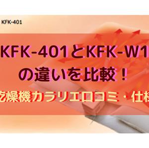 KFK-401とKFK-W1の違いを比較!ふとん乾燥機カラリエ口コミ・仕様を調査
