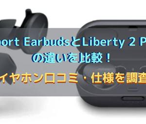 Sport EarbudsとLiberty 2 Proの違いを比較!イヤホン口コミ・仕様を調査