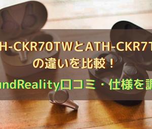 ATH-CKR70TWとATH-CKR7TWの違いを比較!SoundReality口コミ・仕様を調査