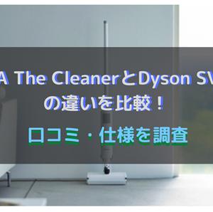 BALMUDA The CleanerとDyson SV10KSLMの違いを比較!口コミ・仕様を調査