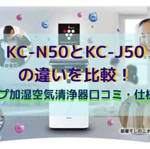 KC-N50とKC-J50の違いを比較!シャープ加湿空気清浄機口コミ・仕様を調査