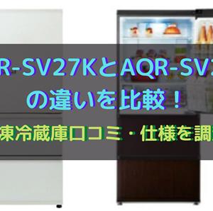 AQR-SV27KとAQR-SV27Jの違いを比較!冷凍冷蔵庫口コミ・仕様を調査