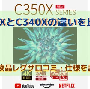C350XとC340Xの違いを比較!4K液晶レグザ口コミ・仕様を調査