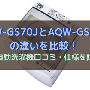 AQW-GS70JとAQW-GS70Hの違いを比較!全自動洗濯機口コミ・仕様を調査
