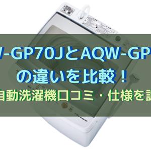 AQW-GP70JとAQW-GP70Hの違いを比較!全自動洗濯機口コミ・仕様を調査