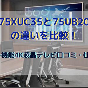 75XUC35と75UB20の違いを比較!AIオート機能4K液晶テレビ口コミ・仕様を調査