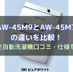 AW-45M9とAW-45M7の違いを比較!東芝全自動洗濯機口コミ・仕様を調査