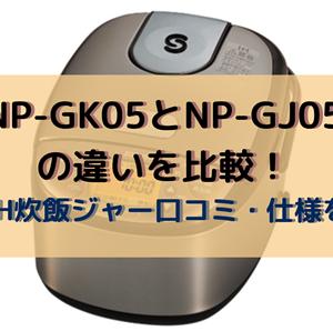 NP-GK05とNP-GJ05の違いを比較!象印IH炊飯ジャー口コミ・仕様を調査
