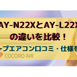 AY-N22XとAY-L22Xの違いを比較!シャープエアコン口コミ・仕様を調査