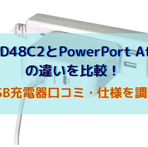 OWL-APD48C2とPowerPort Atom PD2の違いを比較!USB充電器口コミ・仕様を調査