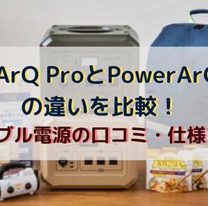 PowerArQ ProとPowerArQ miniの違いを比較!ポータブル電源口コミ・仕様を調査