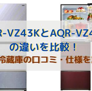 AQR-VZ43KとAQR-VZ43Jの違いを比較!冷凍冷蔵庫口コミ・仕様を調査