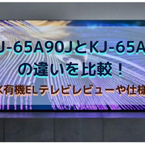 XRJ-65A90JとKJ-65A9Gの違いを比較!Sony4K有機ELテレビレビューや仕様を調査