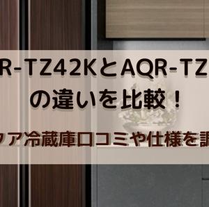 AQR-TZ42KとAQR-TZ51Kの違いを比較!アクア冷蔵庫口コミや仕様を調査