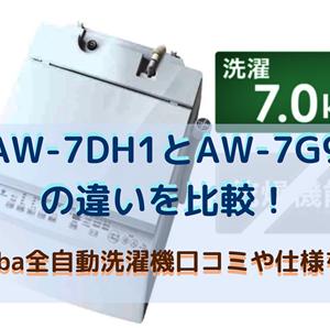 AW-7DH1とAW-7G9の違いを比較!toshiba全自動洗濯機口コミ・仕様を調査